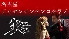 日本橋駅(東京)から徒歩1分【タンゴソル日本橋】世界チャンピオン輩出・アルゼンチンタンゴ&ダンス教室