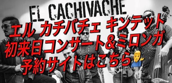 エル カチバチェ キンテットコンサート&ミロンガ予約サイト